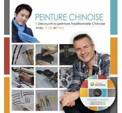 "DVD ""Peinture traditionnelle chinoise Volume 1"""